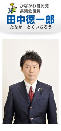 かながわ自民党 県議会議員 田中 徳一郎